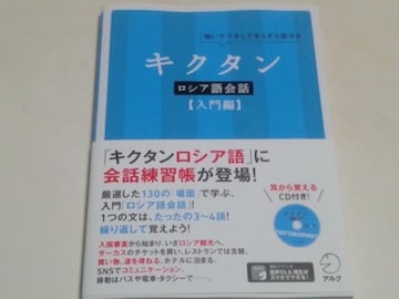 本+CD[露語] アルク キクタン ロシア語会話 入門編 赤シート付