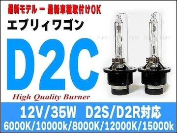 エヴリィワゴン/高品質D2C/最新車種対応/純正交換バルブ/1年保証