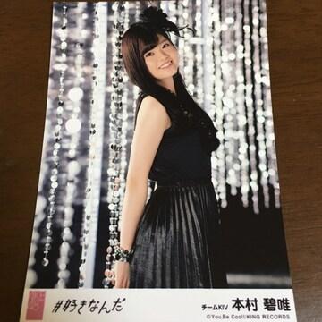 HKT48 本村碧唯 #好きなんだ 生写真 AKB48