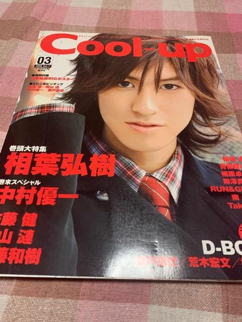 ★1冊/Cool-up Vol.7  < タレントグッズの