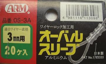 ARM/ OS-3Aワイヤースリーブ3mm用未使用在庫処分0524
