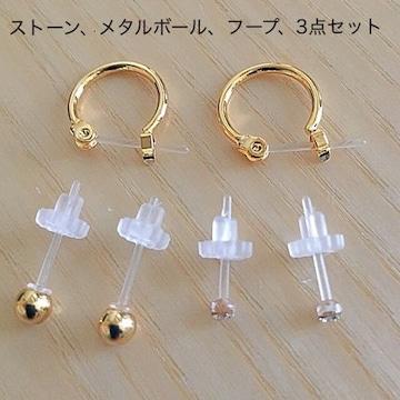 日本製 樹脂ピアス  フープ樹脂ピアス  ゴールドカラー 送料無料