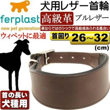 首の長い犬種用本格ブルレザー首輪 VIP 首まわり26〜32cm Fa158
