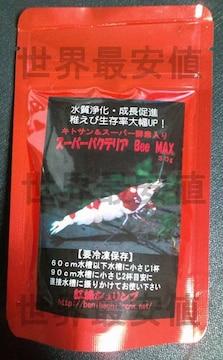 ■新品即決■紅蜂■BeeMAX■スーパーバクテリア■抱卵促進■成長促進■