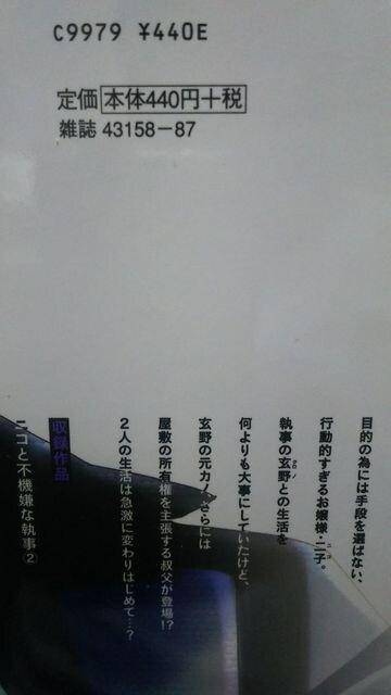 ニコと不機嫌な執事★全2巻★藤井明美