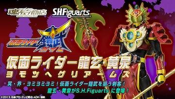 S.H.Figuarts 仮面ライダー龍玄・黄泉 ヨモツヘグリアームズ