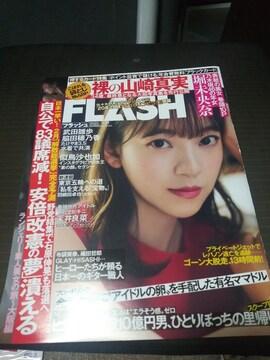 FLASH 2020年1月21日号 堀未央奈 山崎真実