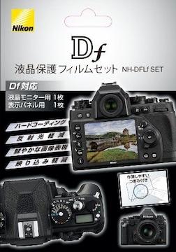 人気急上昇! Df用 液晶保護フィルムセット