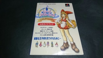PS リトルプリンセス ~マール王国の人形姫2~ 公式ガイドブック / 攻略本