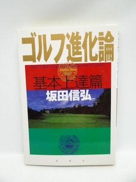 1906 ゴルフ進化論 基本上達篇