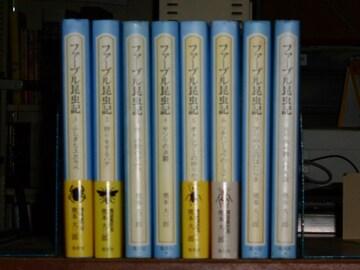ファーブル昆虫記 全8巻