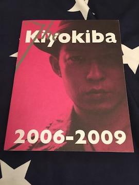 清木場俊介 日記本 2006ー2009