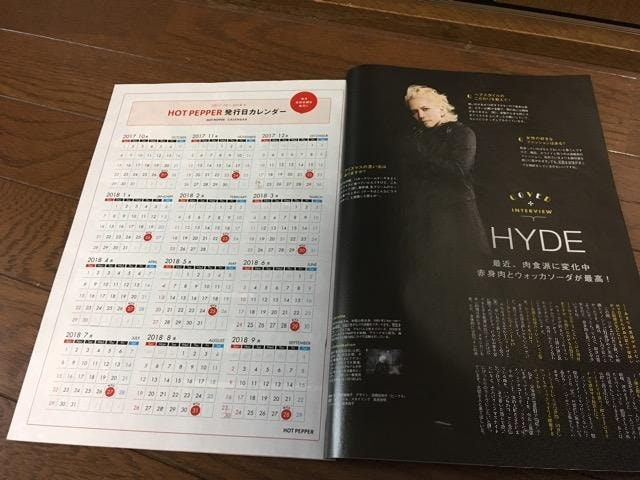 ハイド表紙HYDEホットペッパービューティーHOT PEPPER Beauty < タレントグッズの