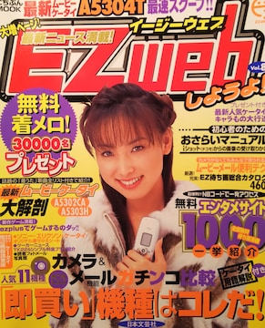 曲山えり【にちぶんMOOK EZ webしようよ!】2003年Vol.8