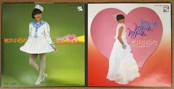 岩井小百合・シングルレコード2枚