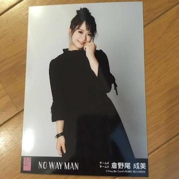 AKB48 倉野尾成美 NO WAY MAN 生写真
