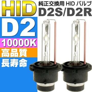 D2C/D2S/D2R HIDバルブ35W10000K純正交換用バーナー2本as604610K