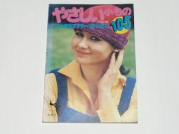 やさしい小もの/雄鶏社/編み物/本/1977年/105/希少
