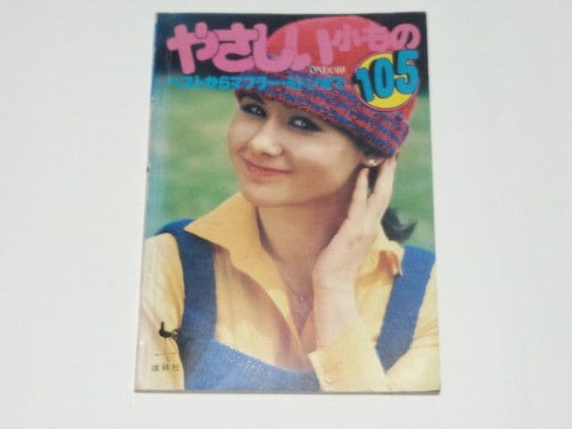 やさしい小もの/雄鶏社/編み物/本/1977年/105/希少  < ペット/手芸/園芸の