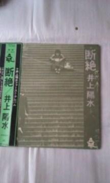 """井上陽水 LPレコード """"断絶"""""""