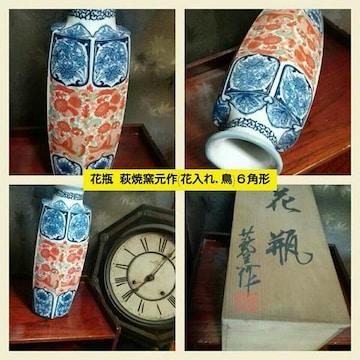 萩焼  窯元作 花瓶(花と鳥)