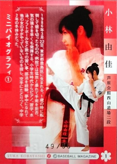 BBM.2008.YUKA-KOBAYASHI 小林由佳・直筆サインカード�@ /86 空手 < トレーディングカードの