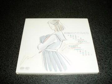CD「制服のアイドルたち/伊藤麻衣子 工藤夕貴 岩崎良美 他」即決