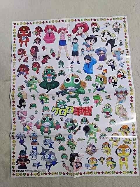 月刊少年エース付録'05/10 B2ポスター ケロロ軍曹 未使用 < アニメ/コミック/キャラクターの