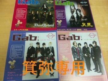 2006〜09年Gab.13冊◆Duel/カフェ/A9/プラ他◆ラスト1点即決