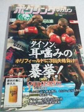ボクシングマガジン 8 No357.タイソン耳噛み…辰吉丈一郎 デラ・ホーヤ 他