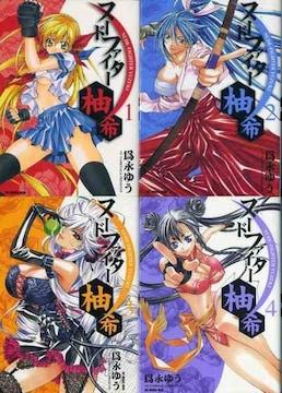 ヌードファイター柚希 1-4巻 為永ゆう 送料198円 即決
