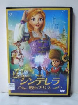 [DVD] シンデレラ 秘密のプリンス レンタル落ち DVD