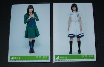 欅坂46 初回盤封入生写真2枚 尾関梨香