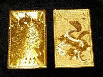 まとめ売り2枚セット価格!!金箔護符・皇帝龍×白蛇カード