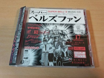 """SUPER BELL""""Z CD「スーパー ベルズファン」電車ラップ●"""