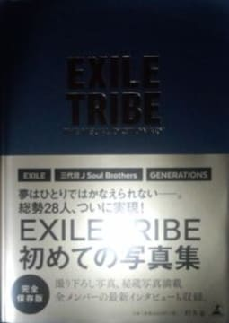 〓EXILE TRIBE THE VISUAL DICTIONARY写真集/三代目JSB/GENE…