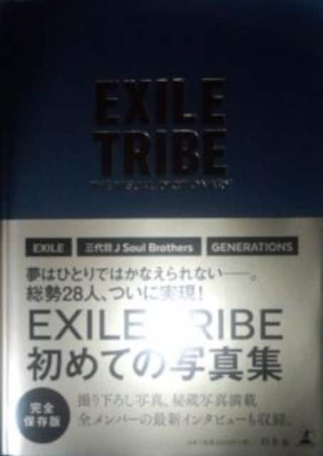 〓EXILE TRIBE THE VISUAL DICTIONARY写真集/三代目JSB/GENE…  < タレントグッズの