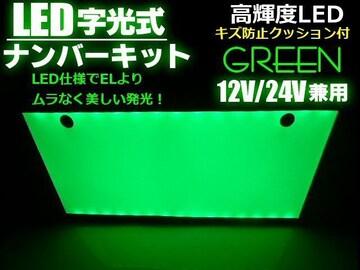 12v24v兼用LED字光式ナンバープレートキット緑色/イグナイター付