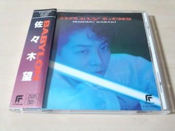 佐々木望CD「バビロンBABYLON」廃盤●