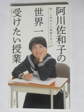 阿川佐和子の世界 受けたい授業—第一人者14人に奥義を学ぶ