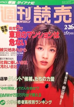 田村英里子【週刊読売】1995.2.26号ページ切り取り
