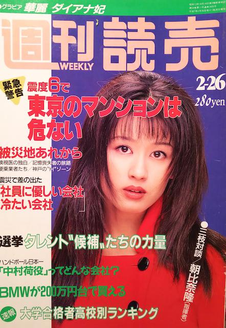田村英里子【週刊読売】1995.2.26号ページ切り取り  < タレントグッズの