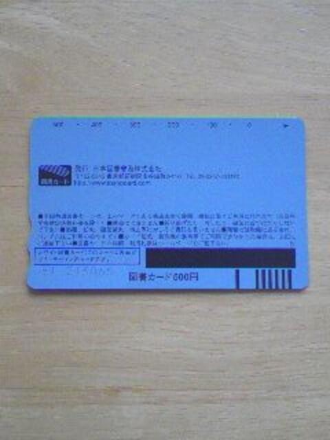 〓森永小枝ノベルティ〓松嶋菜々子〓オリジナル図書カード〓 < タレントグッズの