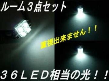 mLEDフロントルームランプ3点セット3チップ4+4+4/白20セルシオ