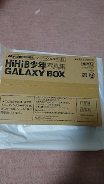 HiHiB少年写真集 GALAXYBOX