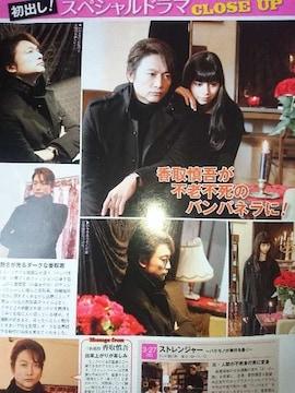 香取慎吾★2016年3/12〜3/25号★TV LIFE