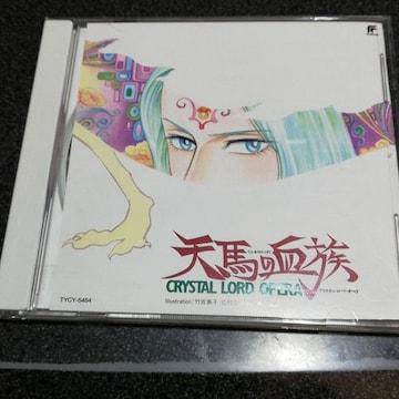 ドラマCD「天馬の血族/CRYSTAL LORD OPERA 3」上野洋子 竹宮恵子