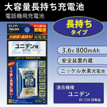 ☆A◆ELPA(エルパ) 大容量長持ち充電池 TSA-224