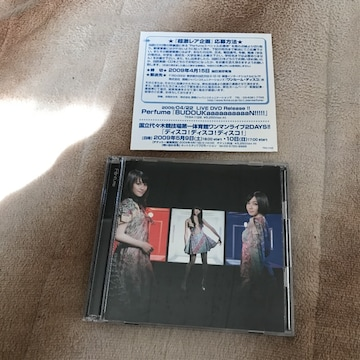 perfumeパフューム初回限定CD+DVD付きワンルーム・ディスコ美品