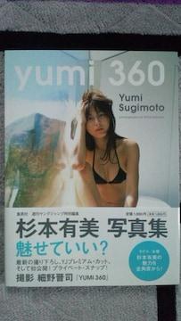 〓杉本有美写真集「yumi 360」直筆サイン入り〓